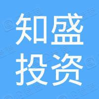 深圳市知盛投资合伙企业(有限合伙)
