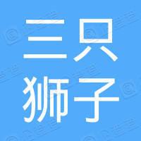 惠州市三只狮子传媒有限公司