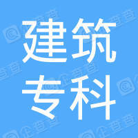 长春建筑专科学校日杂商店