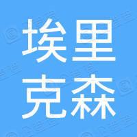 广州市埃里克森企业管理咨询有限公司