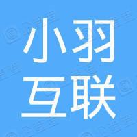 小羽互联智能科技(杭州)有限公司东莞分公司