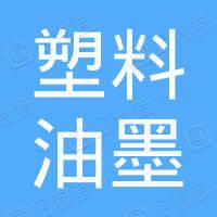 济南市塑料油墨厂