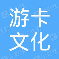 杭州游卡文化创意有限公司