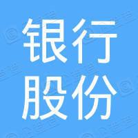 河南栾川民丰村镇银行股份有限公司