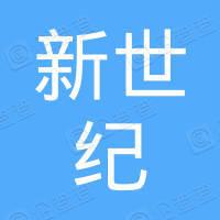 沈阳新世纪企业发展集团有限公司