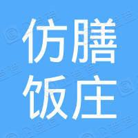 北京市仿膳饭庄有限责任公司