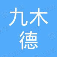 北京九木德文化传媒中心