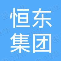 内蒙古恒东集团恒博煤炭有限责任公司