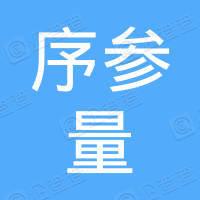 上海序参量科技发展有限公司
