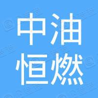 南京中油恒燃石油燃气股份有限公司