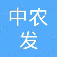 湖南中农发绿色产业发展集团有限公司