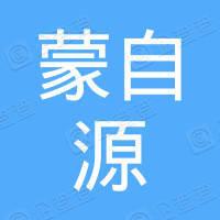 广州市蒙自源餐饮管理有限公司
