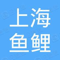 上海鱼鲤网络科技有限公司嘉定第六分公司