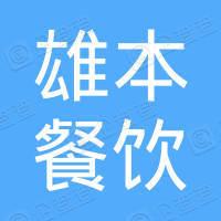 深圳市雄本餐饮管理有限公司