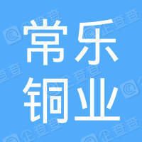 苏州常乐铜业股份有限公司