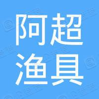深圳市阿超渔具有限公司