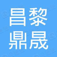 昌黎鼎晟电子娱乐城(普通合伙)