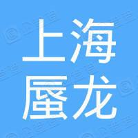 上海蜃龙国际贸易有限公司