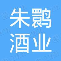 陕西朱鹮酒业有限公司