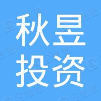 嘉兴秋昱投资合伙企业(有限合伙)
