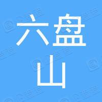 宁夏六盘山旅游集团有限公司