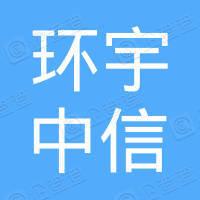 赣州市环宇中信房地产经纪有限公司健康路分公司