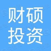 河北财硕投资集团有限公司