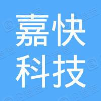 南京嘉快科技有限公司