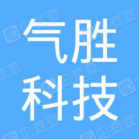 广东气胜科技有限公司
