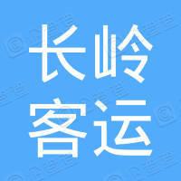 长岭县客运有限责任公司