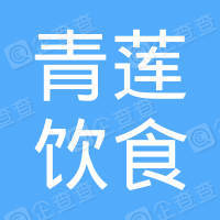 湖北青莲饮食服务有限公司