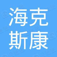 海克斯康测量技术(青岛)有限公司上海办事处