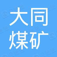 大同煤矿集团朔州煤电宏力能源有限公司
