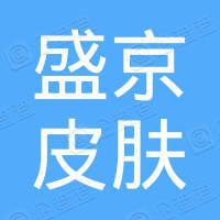 黑龙江盛京皮肤病医院有限公司
