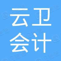云卫(重庆)会计师事务所有限公司