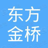 珠海东方金桥二期股权投资合伙企业(有限合伙)