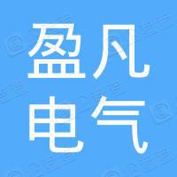 盈凡电气产品(上海)有限公司