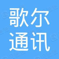 潍坊歌尔通讯技术有限公司