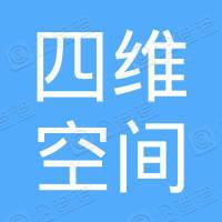 青岛四维空间建设发展有限公司