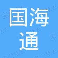 深圳市国海通科技有限公司