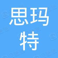 深圳思玛特室内设计有限公司