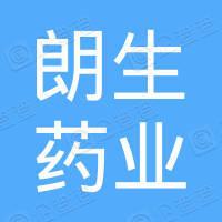 朗生药业(广东)有限公司
