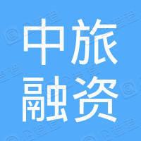 中旅融资租赁邮轮(深圳)有限公司