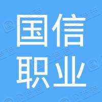 五河县国信职业介绍所