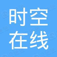 濮阳市时空在线网络有限公司