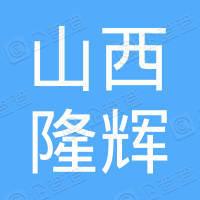 山西隆辉煤气化有限公司