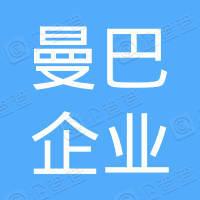 南京曼巴企业管理合伙企业(有限合伙)