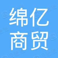 江西省绵亿商贸有限公司