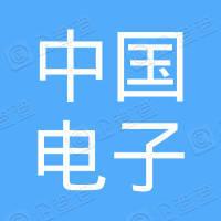 中国电子有限公司