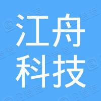 绵阳市江舟科技有限公司